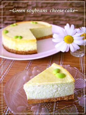 超濃厚♪枝豆のチーズケーキ