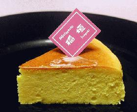 カボチャのチーズスフレ