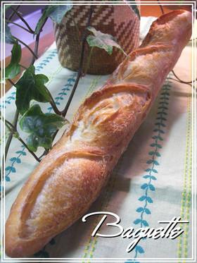 長時間低温熟成☆味わいフランスパン