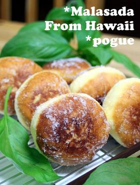 究極の口溶け。ハワイのマラサダドーナツ