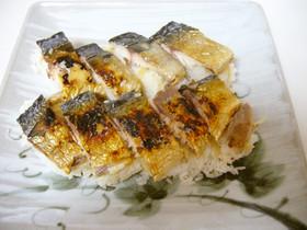 焼き鯖寿司の作り方 - 使えるレシピ
