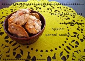 マクロビ♪さくさく☆シリアル林檎クッキー