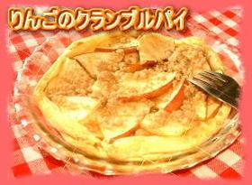 りんごのクランブルパイ