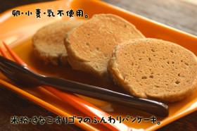 米粉ときなことすりゴマのパンケーキ。