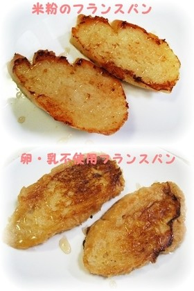 卵・乳不使用!! フレンチトースト☆