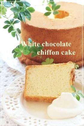 ミルキー♡ホワイトチョコシフォンケーキ♪
