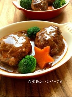 ☆煮込みハンバーグ☆