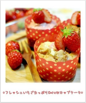 ☆フレッシュいちごたっぷりカップケーキ☆