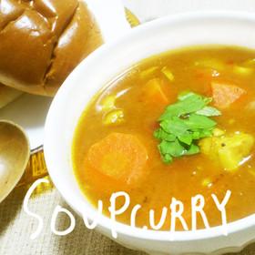 簡単あっさりスープカレー/カレー粉で