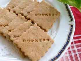 玄米全粒粉のクッキー。。☆☆