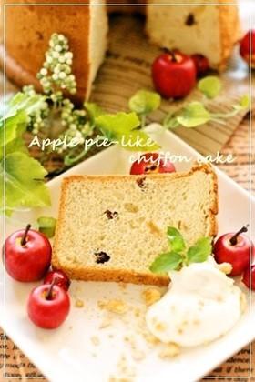 アップルパイ風シフォンケーキ