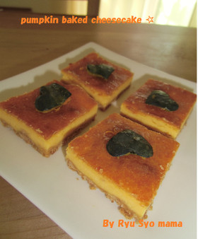 かぼちゃのベイクドチーズケーキ☆