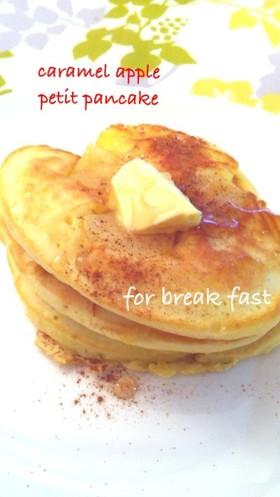 朝食に♡キャラメルりんごパンケーキ
