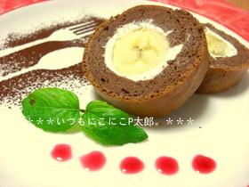 丸ごとバナナのココアロールケーキ♪