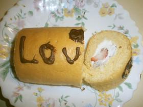 バレンタインに♡ロールケーキ