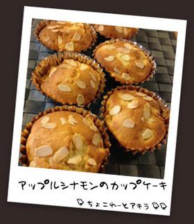 アップルシナモンのカップケーキ