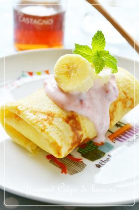 ◆簡単バナナとヨーグルトで♡クレープ包み