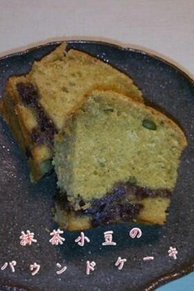 HMで抹茶小豆のパウンドケーキ