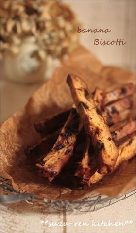 自家製酵母でチョコバナナビスコッティ