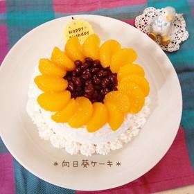 夏だ!簡単!向日葵デコケーキ♡