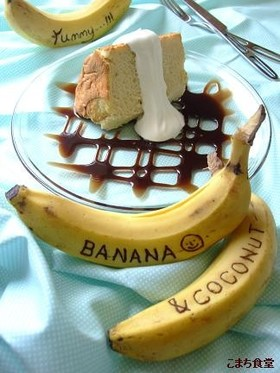 バナナのシフォン ココナッツクリーム添え