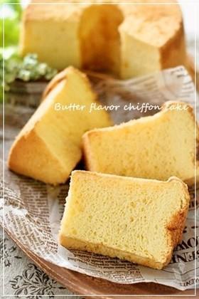 バター風味♡シフォンケーキ