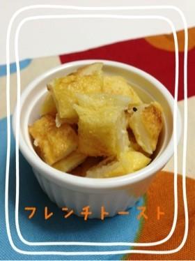 【離乳食中期〜】ベビ★フレンチトースト