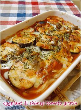 なすとしめじのトマトチーズ焼き : 【秋の味覚】なす・きのこ ...