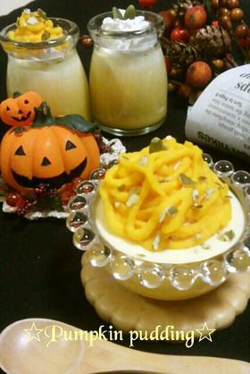 秋の味覚!*かぼちゃプリン*