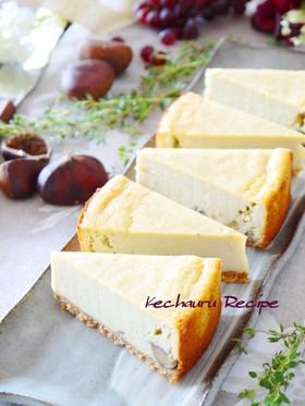 栗たっぷりほっこり♪栗のチーズケーキ