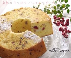 クランベリーと豆乳のシフォンケーキ