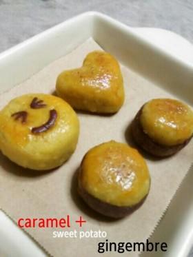 スィ—トポテト キャラメル&シナモン
