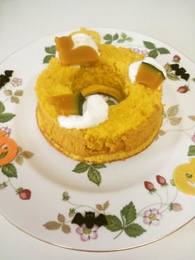 かぼちゃのシフォンケーキ♡