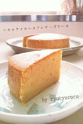 ~キャラメル~スフレチーズケーキ