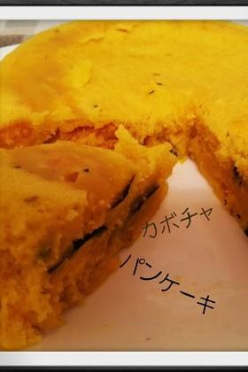 簡単しっとりカボチャのパンケーキ