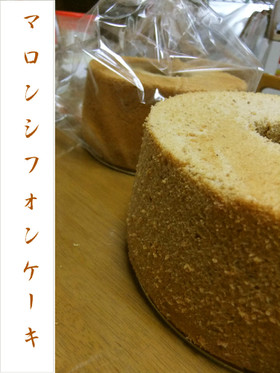 旬のマロンシフォンケーキ♪