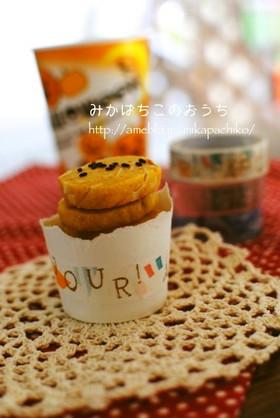☆かぼちゃクッキー☆