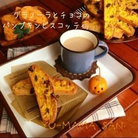 フルグラ&チョコのパンプキンビスコッティ