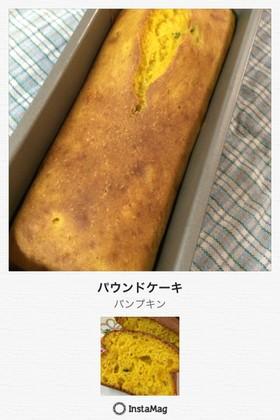 簡単 濃厚かぼちゃのパウンドケーキ♪