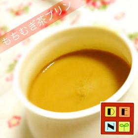 もちむぎ茶の☆ミルクティープリン☆