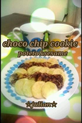 簡単★ごまポテト★チョコチップクッキー