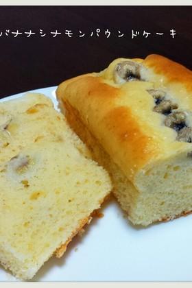 バナナシナモンパウンドケーキ★小麦粉なし