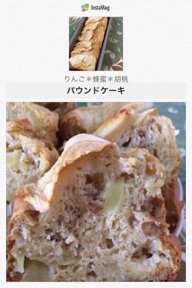 りんご蜂蜜*胡桃とシナモンパウンドケーキ