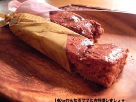 くるみとクランベリーのチョコレートケーキ