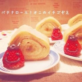 バナナミルクレープロールケーキ☆簡単
