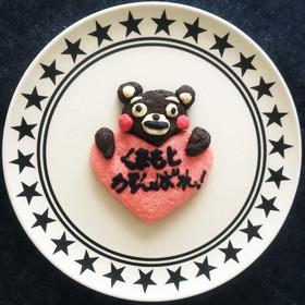 くまモンライン☆メッセージハートクッキー