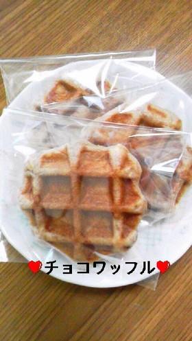 ★HBオカラ&ご飯のチョコワッフル★