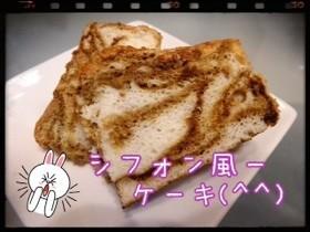 卵白消費!シフォン風マーブルケーキ。