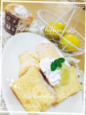 ふわふわ♪爽やかレモンシフォンケーキ