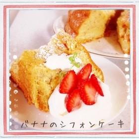 バナナシフォンケーキ♡